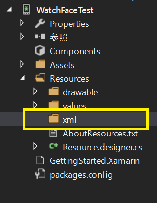 XMLにリネーム