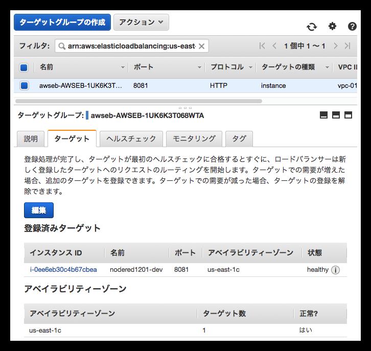 EC2_Management_Console2.png
