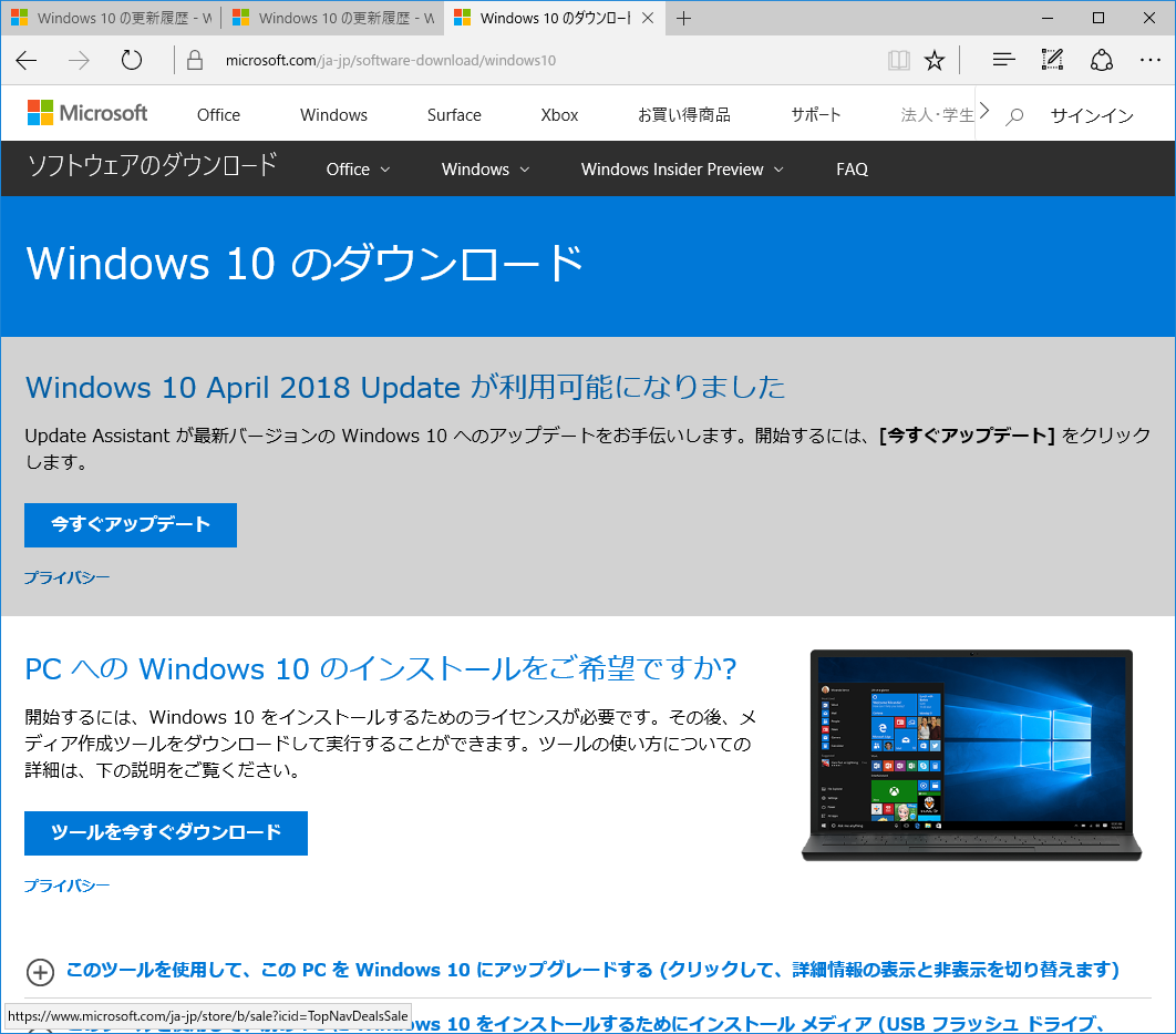 Windows10-download.PNG