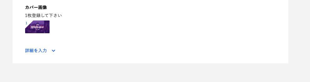 スクリーンショット 2021-03-26 11。52.39.png