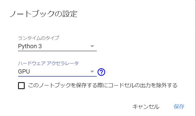 GoogleDriveNotebook3.png