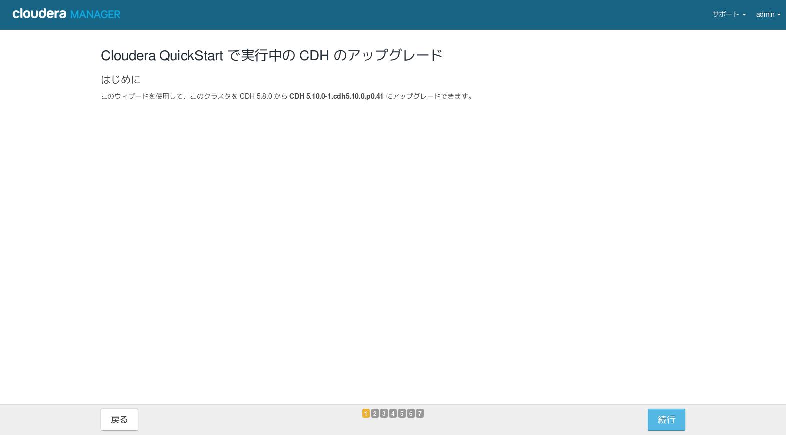 FireShot Capture 027 - Cloudera Quick__ - http___quickstart.cloudera_7180_cm.png