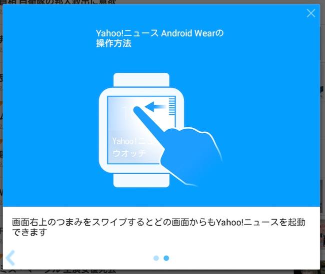 yahoonews_androidwear_app01.jpg