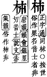 康熙字典.png