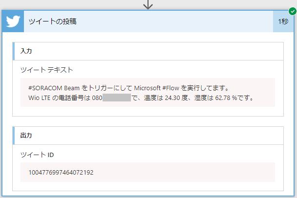 soracom_msflow021.png