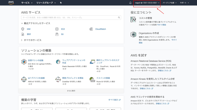 AWS マネジメントコンソール.png