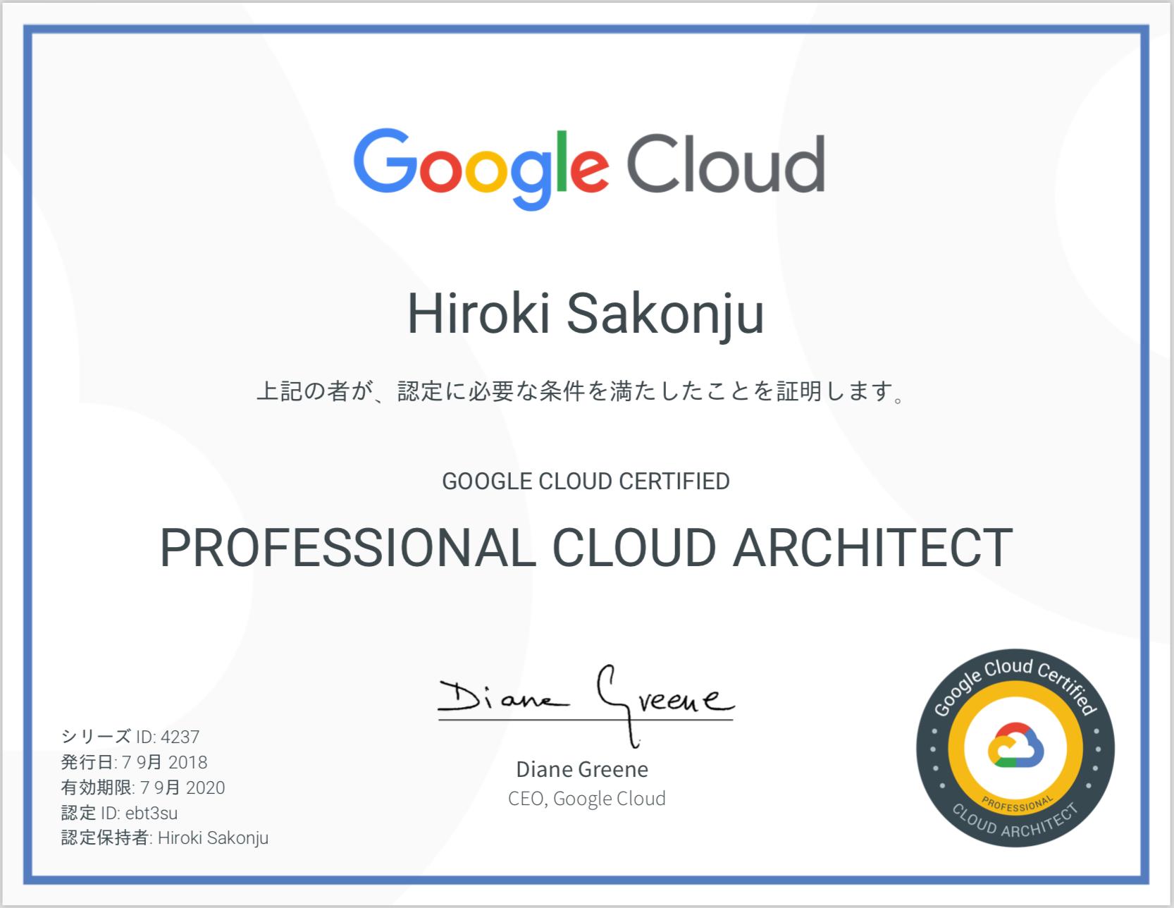 google cloud certified professional cloud architect取得しました qiita