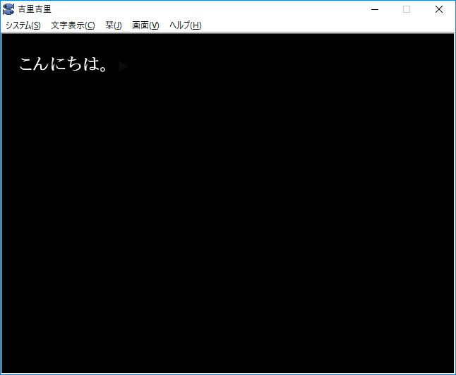 吉里吉里2/KAG3の実行画面
