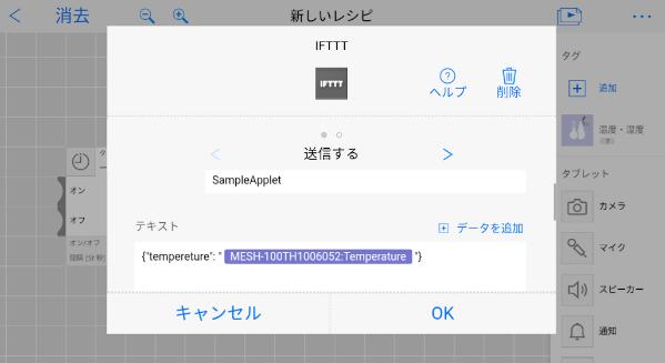 mesh(IoTブロック)とFirebaseのRealtime DatabaseとIFTTTを連携
