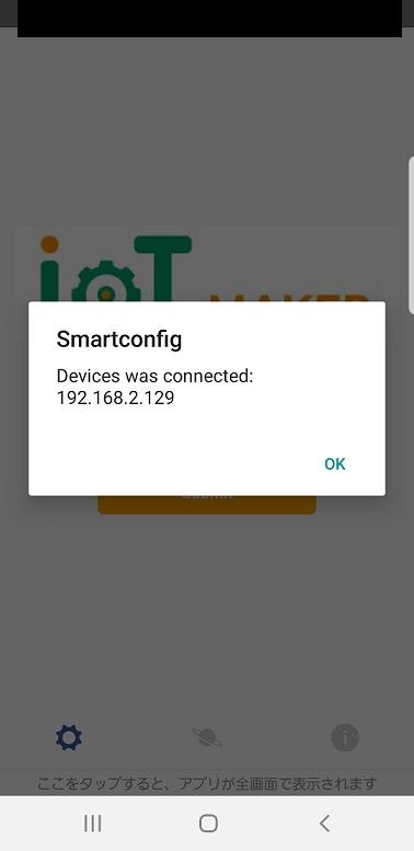 Screenshot_20190515-124542_IoT Smartconfig.jpg