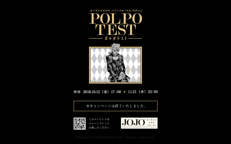 jojo-polpotest.com_pc.html(Laptop with HiDPI screen).png