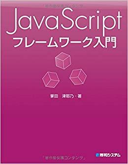 JS_GuideBook.jpg