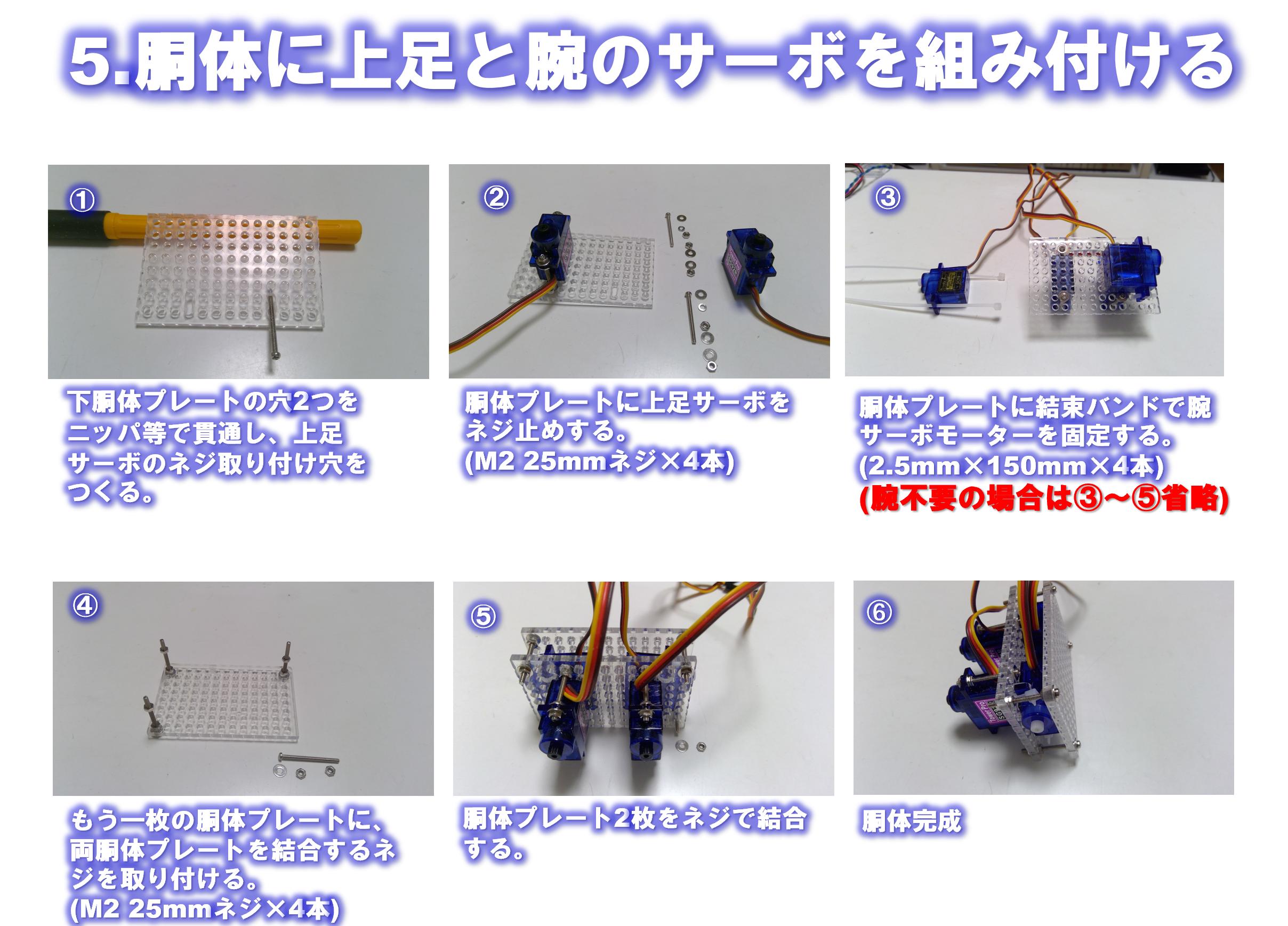 組み立て 2足歩行ロボット-5.png