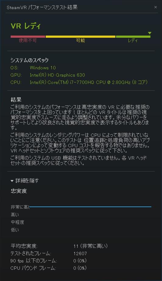 SteamVRベンチ.jpg