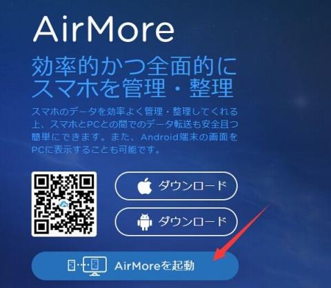 airmorejp-laucher.jpg