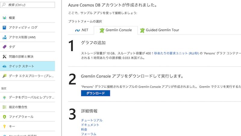 クイック スタート - Microsoft Azure (3).png