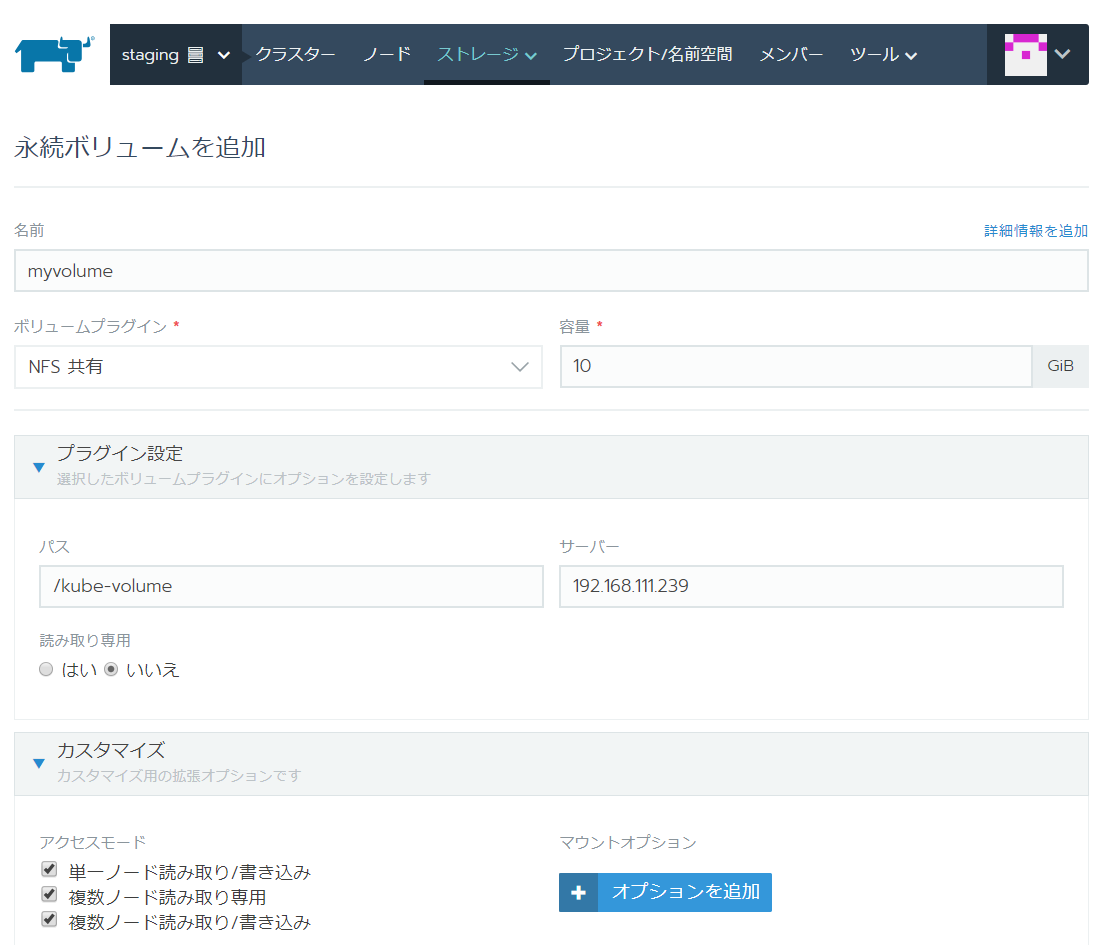 Kubernetes入門としてのRancher Server ~ステップバイステップ