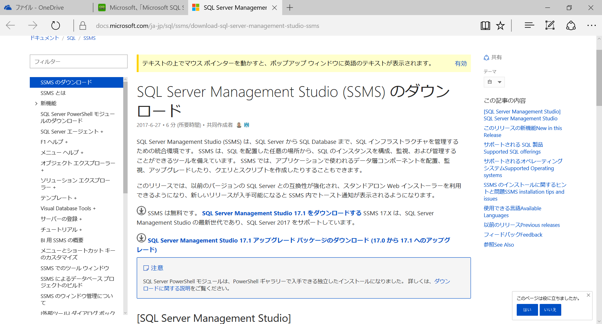 sql server management studio 2014 日本語版のダウ …