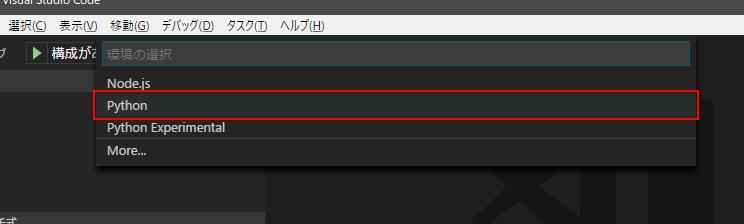デバッグ-構成追加-2.png