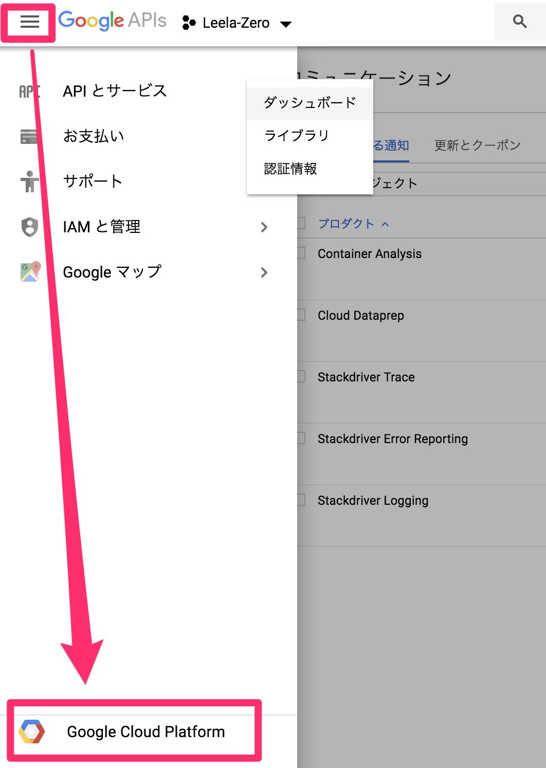 お知らせのユーザー設定_-_Leela-Zero_-_Google_API_コンソール.png