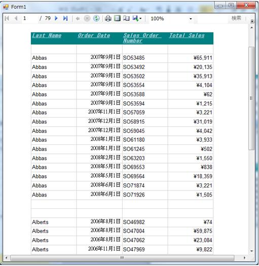 microsoft レポートによる帳票の作成 qiita