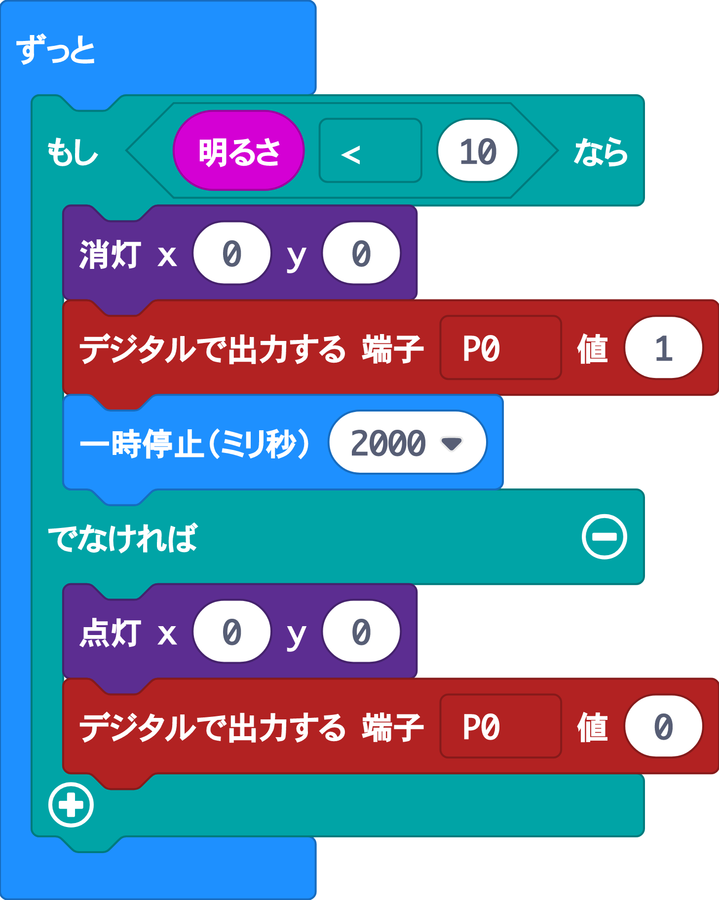 microbit-画面コピー (9).png