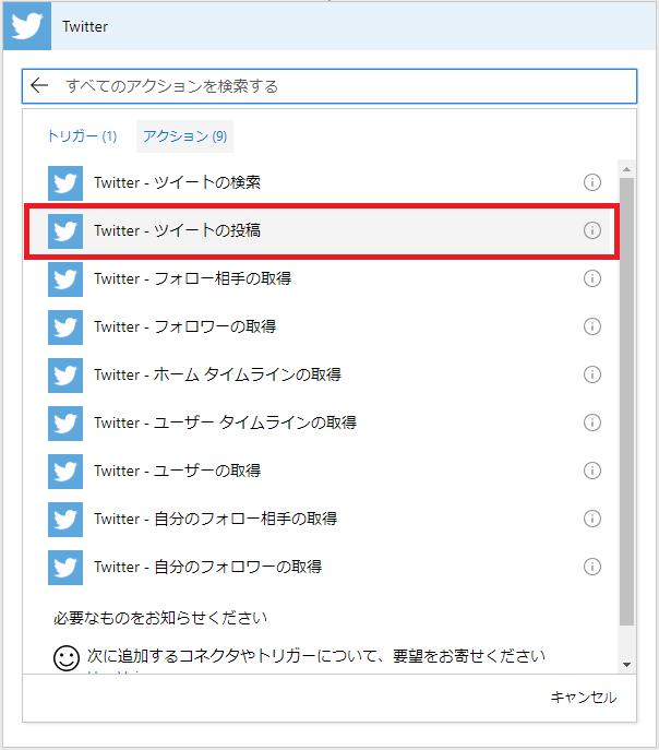 soracom_msflow010.png