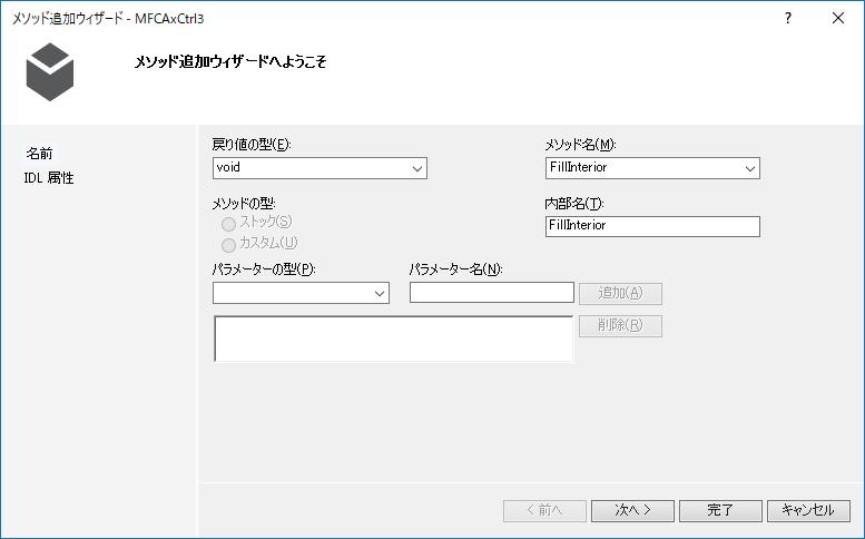 MFCAxCtrl3_Method.png