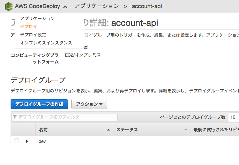 create-deploy1.png