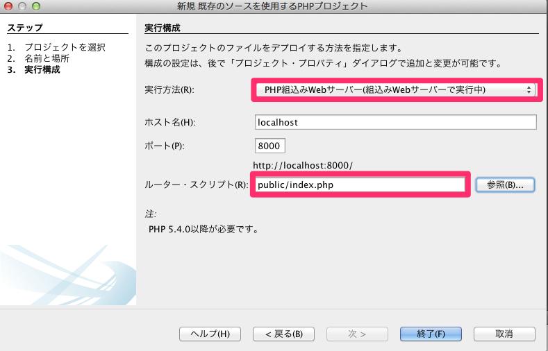 新規_既存のソースを使用するPHPプロジェクト_と_NetBeans_IDE_7.4_2.png