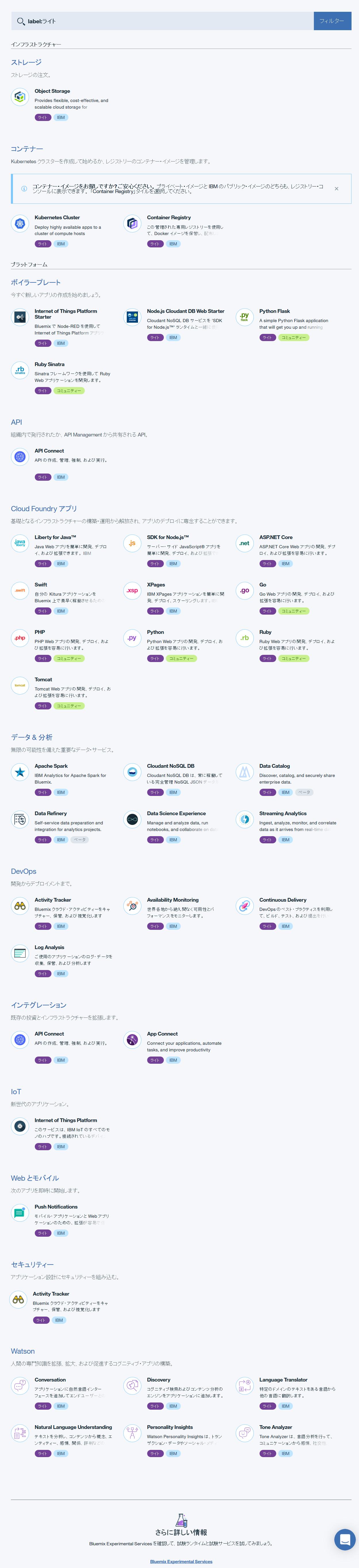 Screenshot-2017-11-1 カタログ - IBM Bluemix(1).png