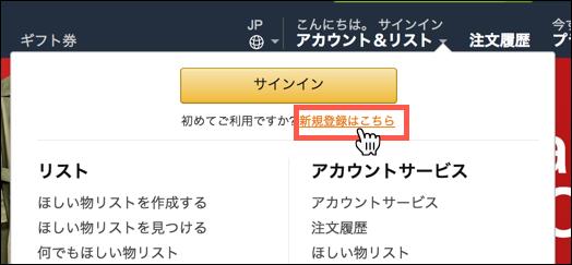 Amazon_co_jp_register.png
