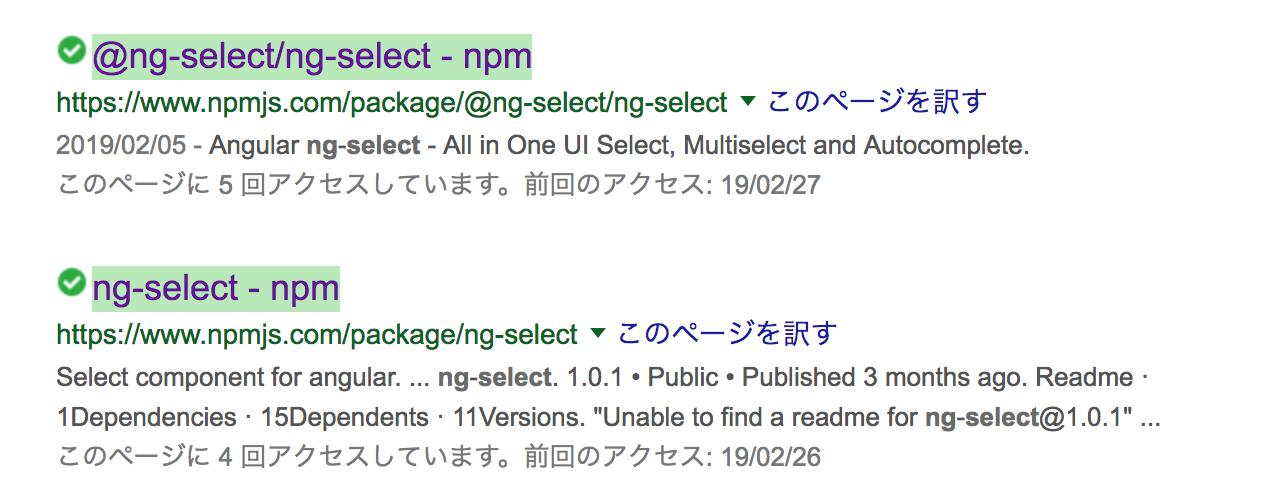Angular: @ng-select/ng-selectを利用したセレクトボックスの