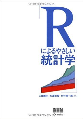 Rによるやさしい統計学.png