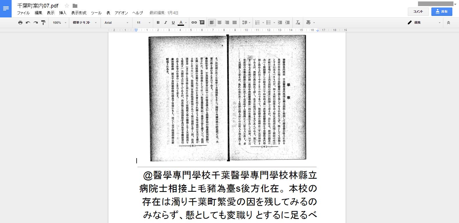 千葉町案内07.pdf   Google ドキュメント.png