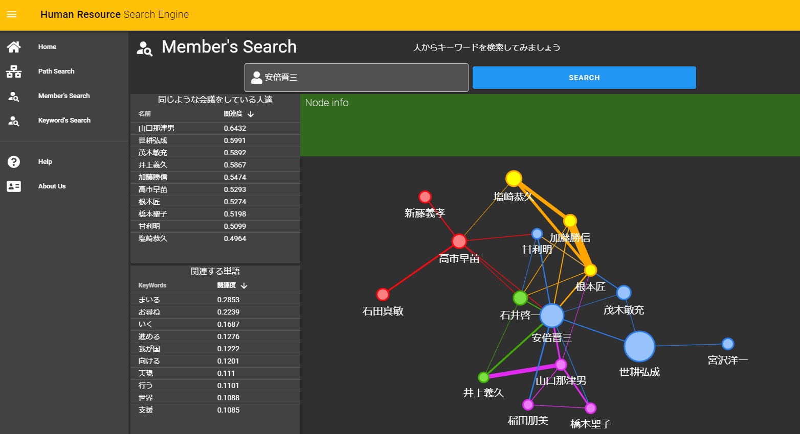 membersearch-min.png