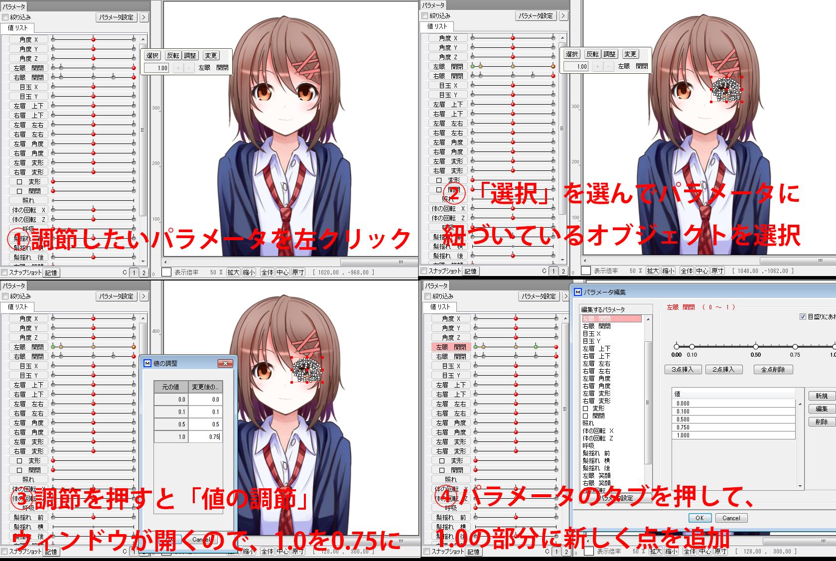 adjust_parameter.png