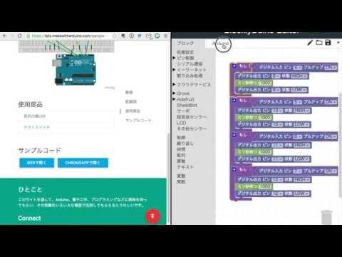 BlocklyDuinoとサンプルサイトの連動