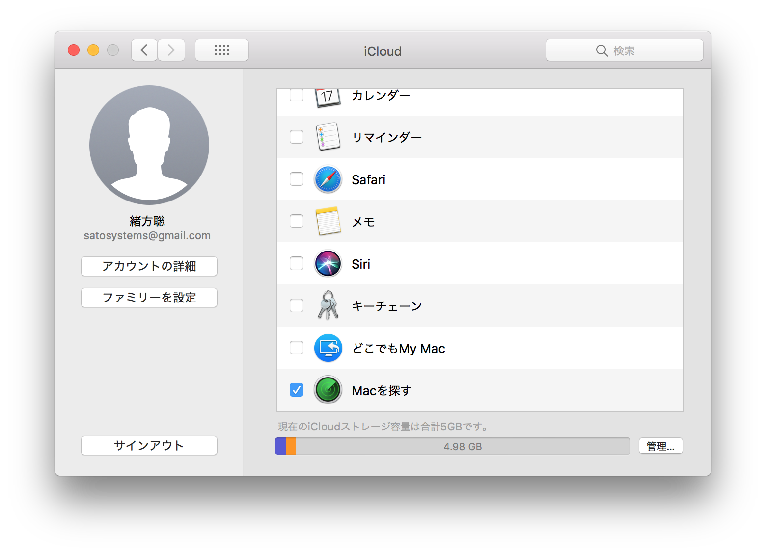 iCloud 設定