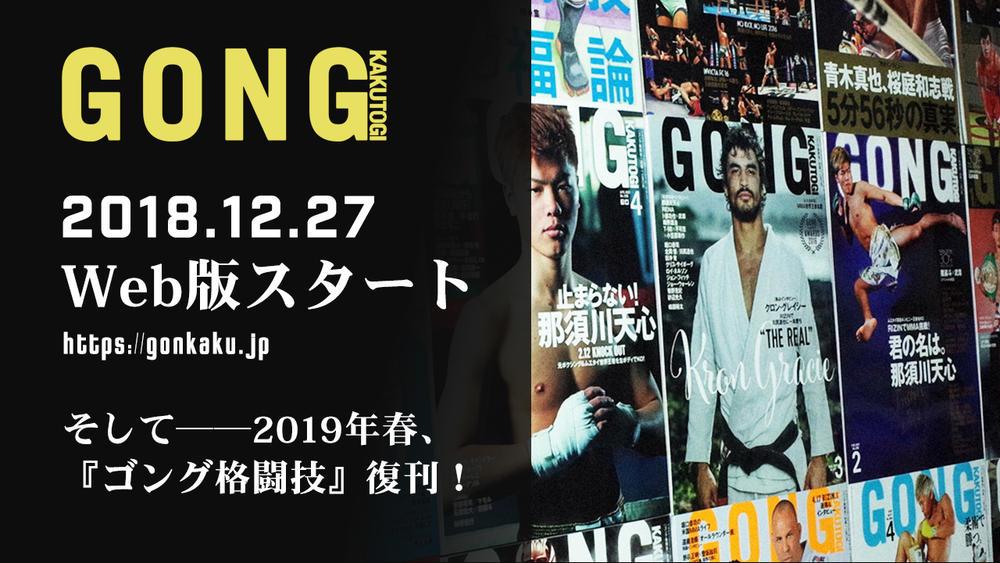 20181227_gong.jpg