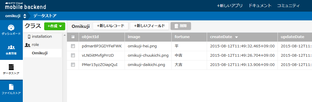 ncmb_datastore.png