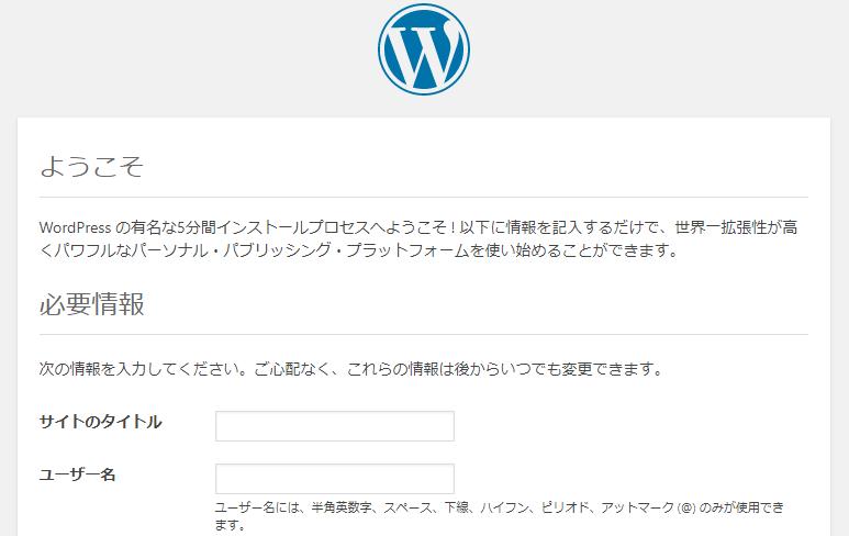 wordpress_install.png