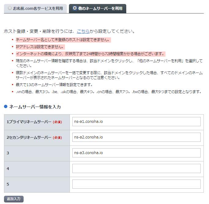 name_server.png