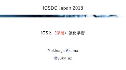 iOSDC2018.001.png