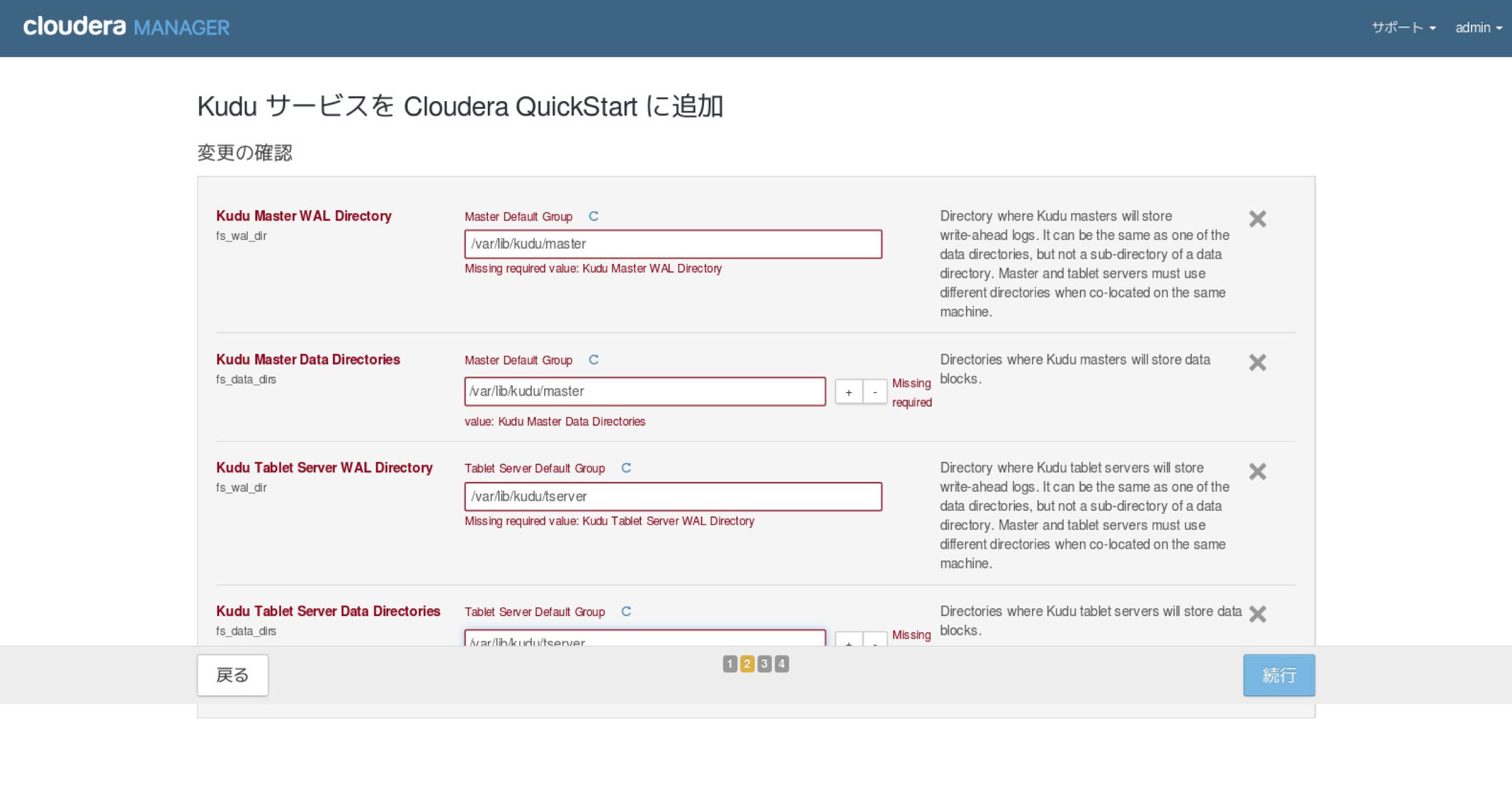 FireShot Capture 024 - Kudu サービスを Clo__ - http___quickstart.cloudera_7180_cm.png