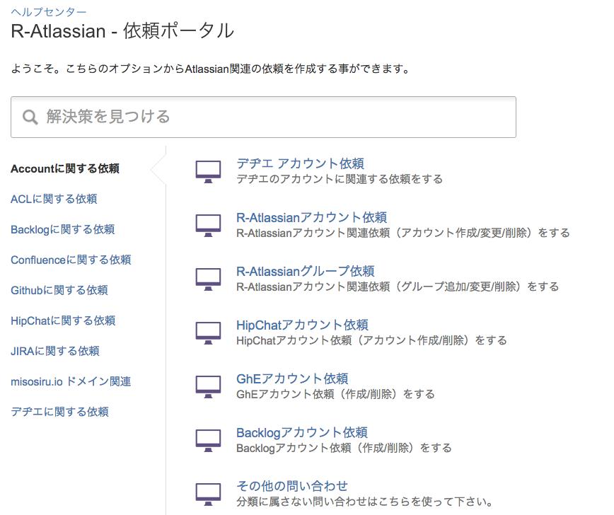 R-Atlassian_-_依頼ポータル_-_サービスデスク.png