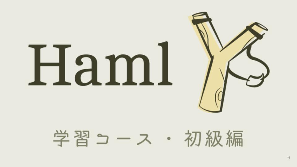 Haml 学習コース 初級編.png