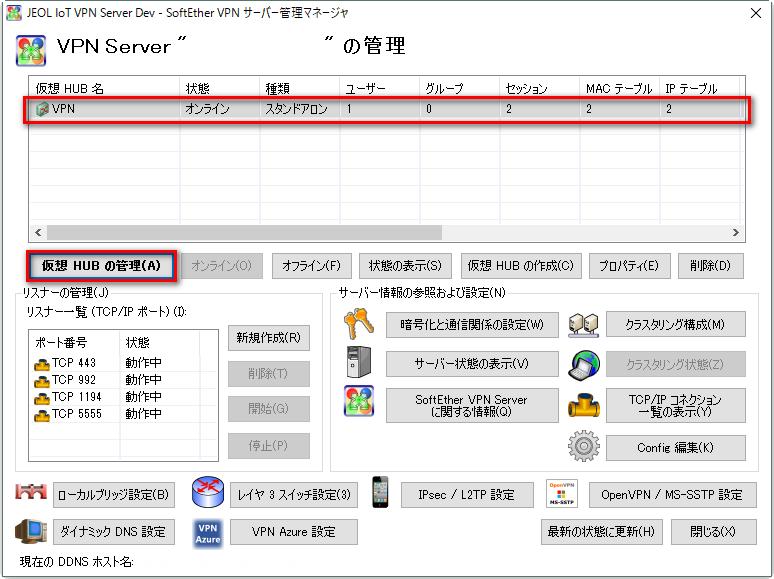 SoftEther_VPN_Server_014.png