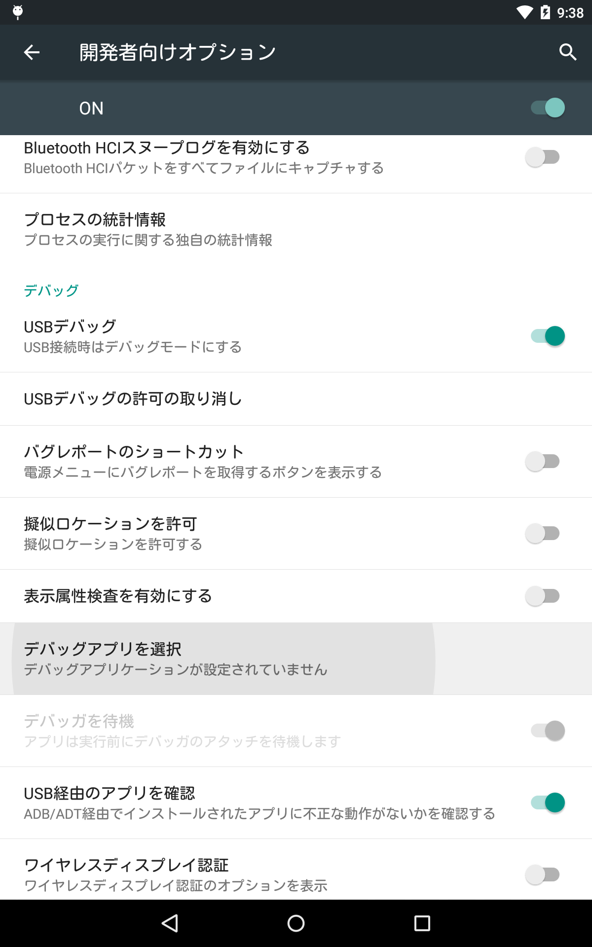 device-2015-07-11-093830.png