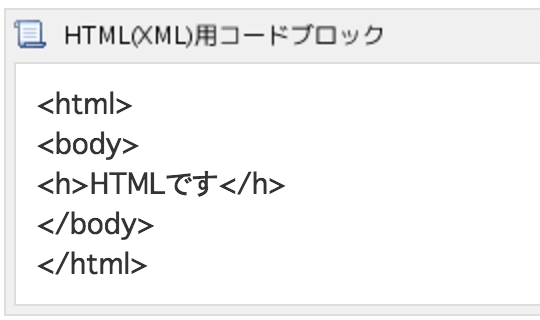 HTMLコードブロック.png